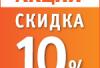 Скидка 10% на квартиры в Москве и Подмосковье